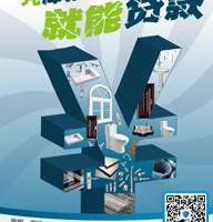 提供建材库存货物抵押贷款业务
