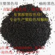 深圳优质2014黑色母生产厂家图片