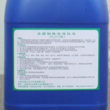 不锈钢酸洗钝化液价格批发