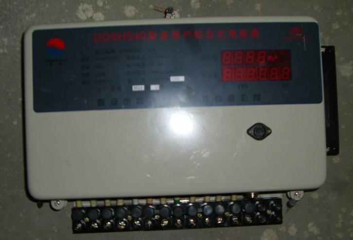 供应多用户电表