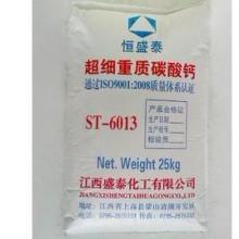 供应优质碳酸钙硅灰石粉纳米钙浙江办事处