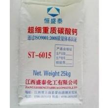 供应造纸级重质碳酸硅灰石粉轻钙浙江办事处