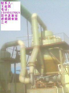 茌平县新华玻璃钢有限公司