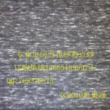 供应江苏tcrTCcvc纱线