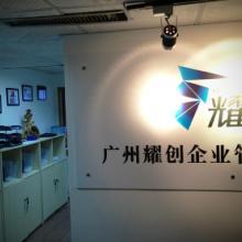 广州天河区专业代理电子产品,数码产品类公司注册