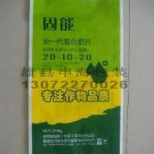 供应肥料袋,化工袋