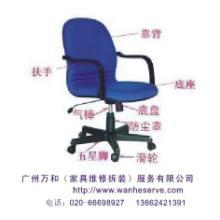 供应广州办公家具类维修拆装