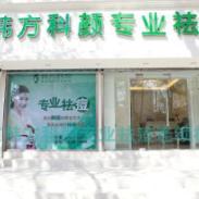 南京美容院祛痘图片