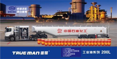 天然气_天然气供货商_供应重曼润滑油天然气专用油图片