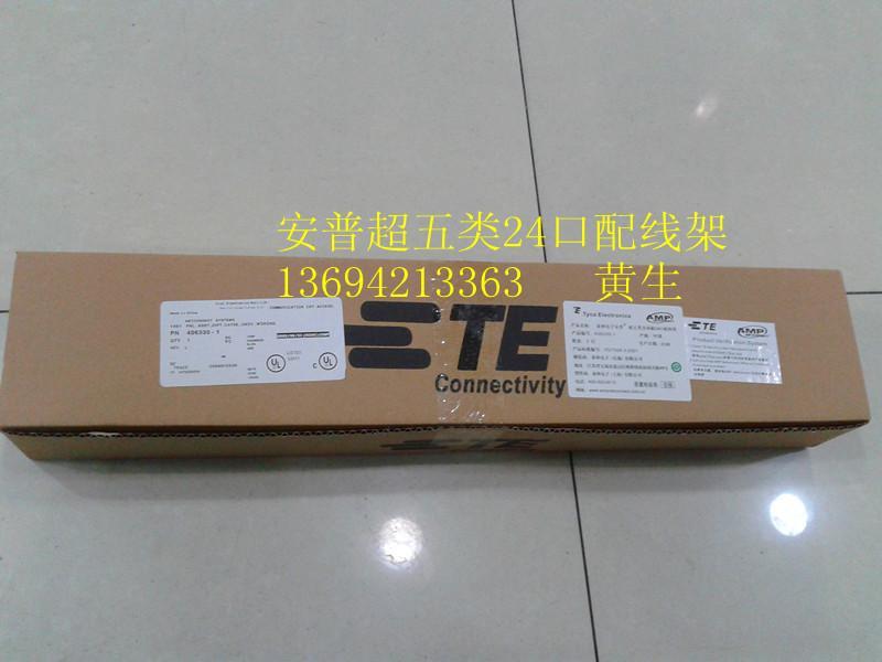 安普AMP超五类非24口配线销售