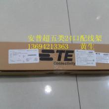 广东广州供应AMP超五类非屏蔽配线架供货商