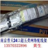 供应广东广州南京普天六类非屏蔽配线架