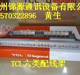 供应湖南湖北江西福建 广西 海南 云南 贵州TCL六类非屏蔽配线架
