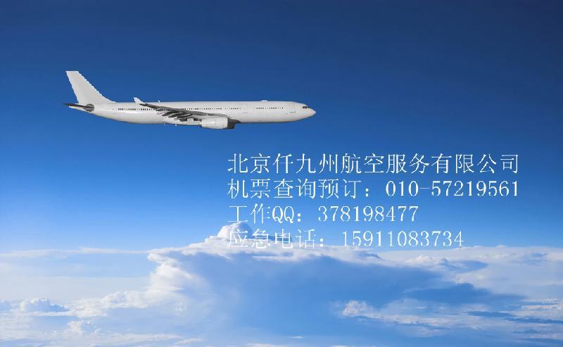 供应EY阿联酋阿提哈德航空北京机票代理北京办事处