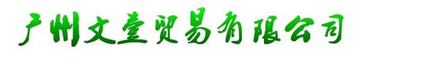 广州文壹贸易有限公司
