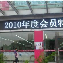 供应荔湾区茶滘LED显示屏批发,专业的技术工程团队,卓越品质一流服务图片