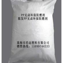 供应PP无卤阻燃剂_PP无卤阻燃剂厂家_PP无卤阻燃剂生产
