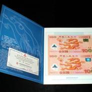 奥运钞10元图片