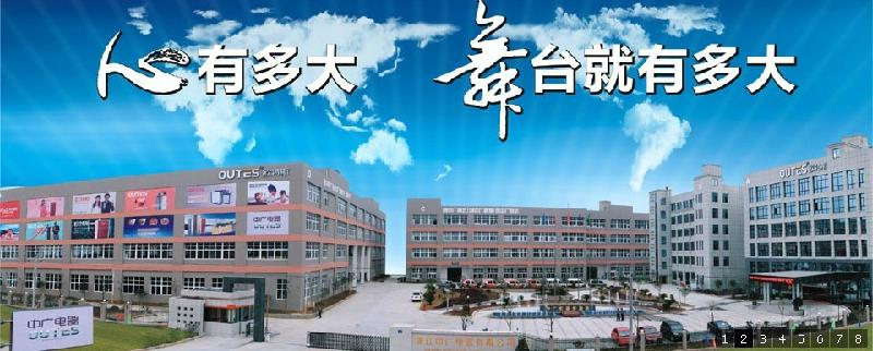 浙江中广电器空气能热泵烘干机事业部