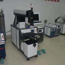 供应自动激光焊接机 深圳宝安优质激光设备公司图片