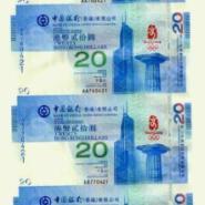 奥运纪念钞20元图片