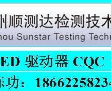 供应LED驱动器CQC认证
