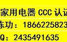供应电风扇CCC认证