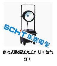 供应移动式防爆泛光工作灯(氙气灯)