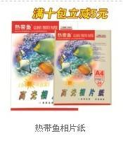 天津相片纸批发 工厂直销供应热带鱼相片纸