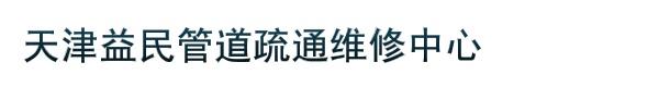 天津益民管道疏通维修中心