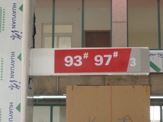 供应加油站配件多少钱 ,加油站配件价格,加油站配件批发