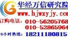 2013-2018年中国连裤袜行业市场分析与投资前景预测报告