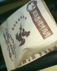 供应食品袋烤鸡脖防油紙袋