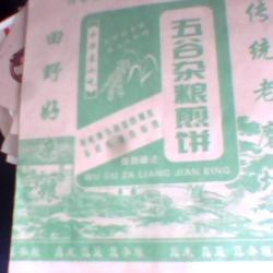 供應煎餅防油紙袋