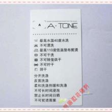 供应ATONE服饰布标