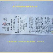 供应服饰布标日文布标