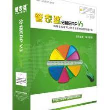 供应管家婆分销ERP V3/使用于分销商/经销商/一个地区多个营业部