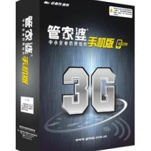供应管家婆3G手机版/
