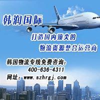 供应韩国快递到中国要多久韩国进口空运图片