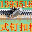 湖南安徽矿用全自动皮带扣钉扣机图片