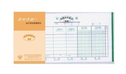 记账图片 记账样板图 记账-熙立信办公用品有限公司