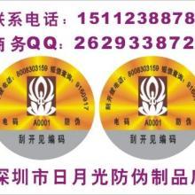 供应800电码查询标签 揭开式防伪标签 商标印刷