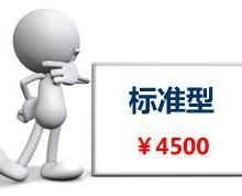 供应临沂企业标准型网站建设