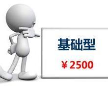供应临沂企业基础型网站建设