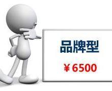 供应临沂企业品牌型网站建设