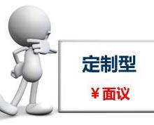 供应临沂企业定制型网站建设