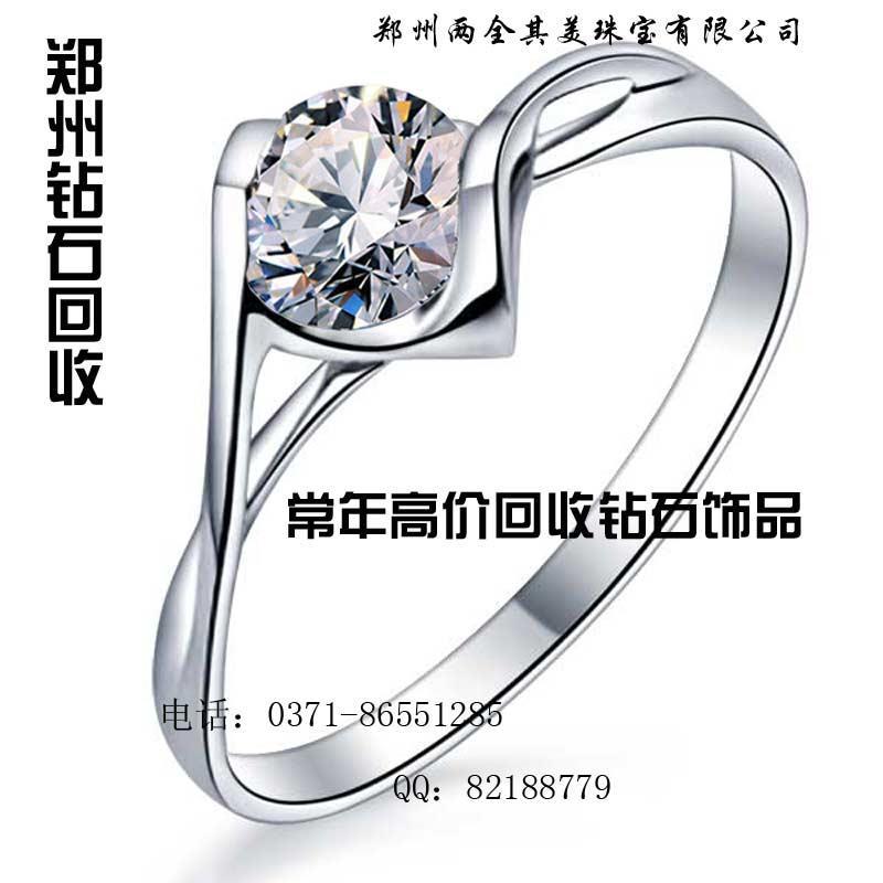 供应二手钻石首饰 郑州钻石回收 宝格丽指环卡地亚钻戒典当价格
