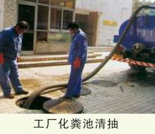供应温州龙湾专业抽粪永中龙湾区府化粪池清理疏通抽粪