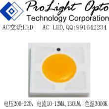供应ACLED灯珠G9LED光源批发