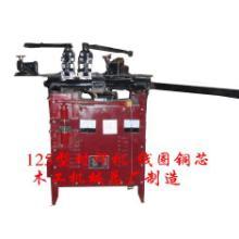 供应碰焊机